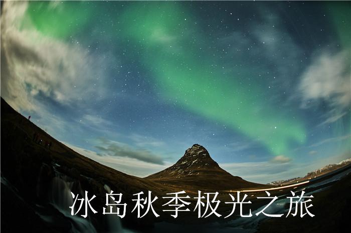 冰岛秋季极光之旅